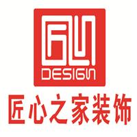 滁州匠心之家装饰工程有限公司