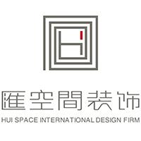 河北汇空间建筑装饰工程有限公司