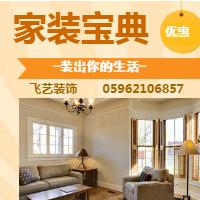 飞艺建筑装饰工程有限公司(漳州分公司)