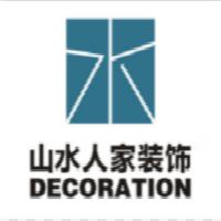 武汉山水人家家居装饰有限公司