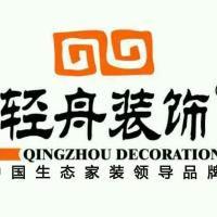 北京轻舟装饰家居体验馆廊坊分公司