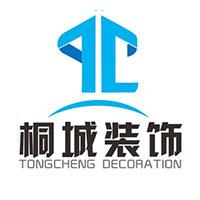 陕西桐城建筑装饰工程有限公司