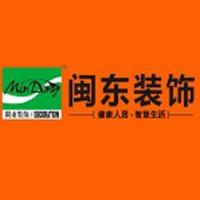 甘肃闽东装饰设计工程有限公司整体家装体验店