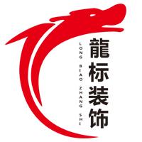 云南龙标装饰工程有限公司