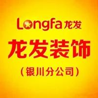 北京龙发建筑装饰工程有限公司
