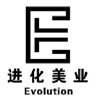 重庆进化美业装饰设计工程有限责任公司