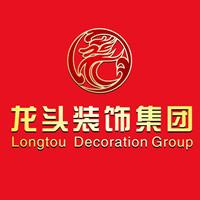 福建省龙头艺术装饰工程有限公司