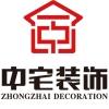 福州中宅建筑装饰工程有限公司