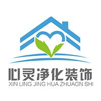 深圳心灵净化装饰工程有限公司