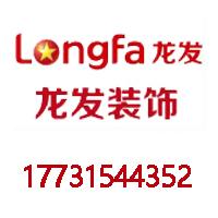 北京龙发建筑装饰工程有限公司唐山分公司