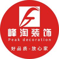 陕西峰淘装饰工程有限公司