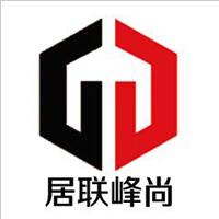 南京居联峰尚装饰工程有限公司