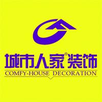 连云港城市人家装饰工程有限公司