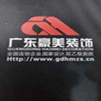 广东豪美装饰设计工程有限公司