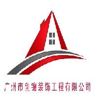 广州市创锦装饰工程有公司