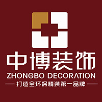 黄山中博装饰工程有限公司