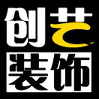 云南创艺装饰集团南宁创艺装饰工程有限公司桂林分公司