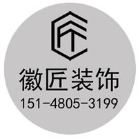内蒙古徽匠建筑装饰工程有限公司
