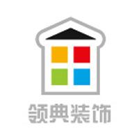 沧州领典装饰工程有限公司