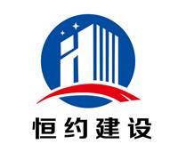 上海恒约建设工程有限公司