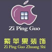 鹿寨紫苹果装饰设计有限公司