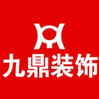 苏州九鼎荣欣装饰设计有限公司