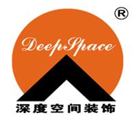 惠州深度空间装饰工程有限公司