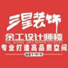 广州市三星装饰中心