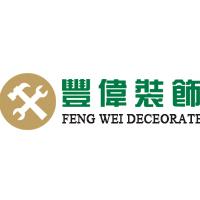 郑州丰伟装饰设计有限公司