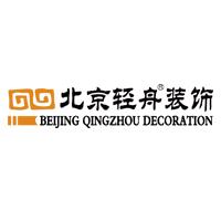 北京轻舟装饰贵阳公司