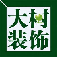 哈尔滨大树装饰工程设计有限公司大庆分公司