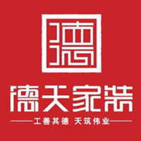 湖南德天家装设计工程有限公司