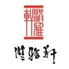 洪雅轩(北京)国际艺术设计事务所