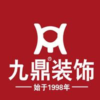 九鼎装饰股份有限公司福州分公司