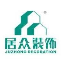 深圳市居众装饰设计工程有限公司东莞分公司