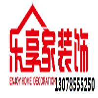 贵州乐享家装饰有限公司