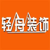新疆海智轻舟装饰工程有限公司