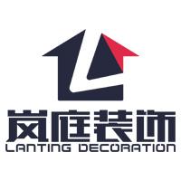 湖北岚庭装饰工程有限公司