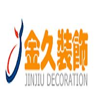 广州金久装饰设计有限公司