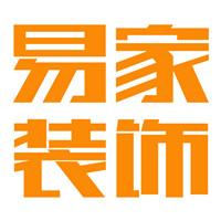 衡阳易家建筑装饰有限公司