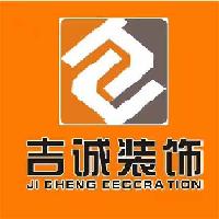 北京吉诚装饰有限公司开封分公司