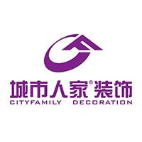 吉林市城市人家装饰有限责任公司