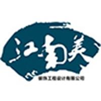 武汉江南美装饰设计工程有限公司宜昌分公司