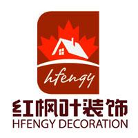 黑龙江省红枫叶装饰工程有限公司道理分公司