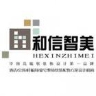 广州和信智美装饰设计有限公司