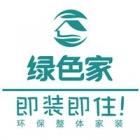 重庆绿色家装饰工程有限公司