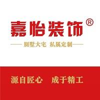南京嘉怡装饰设计有限公司