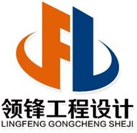 淄博领锋工程设计有限公司