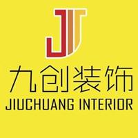 连云港九创装饰工程有限公司