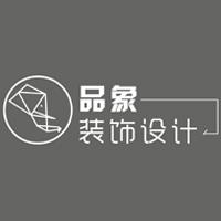 合肥品象装饰工程有限公司